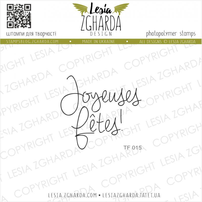 Tampon transparent Lesia Zgharda - Joyeuses Fêtes